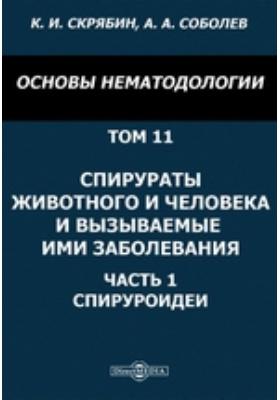 Основы нематодологии. Т. 11. Спирураты животного и человека и вызываемые ими заболевания, Ч. 1. Спируроидеи