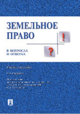 Земельное право в вопросах и ответах: учебное пособие