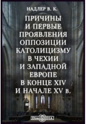 Причины и первые проявления оппозиции католицизму в Чехии и Западной Европе в конце XIV и начале XV в