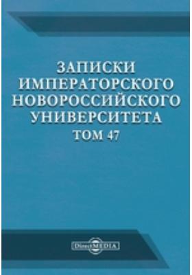 Записки Императорского Новороссийского университета: журнал. 1888. Т. 47