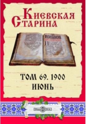 Киевская Старина. 1900. Т. 69, Июнь