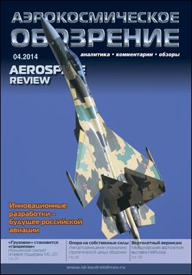 Аэрокосмическое обозрение = Aerospace review : аналитика, комментарии, обзоры: информационно-аналитический журнал. 2014. № 4(71)