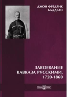 Завоевание Кавказа русскими: научно-популярное издание