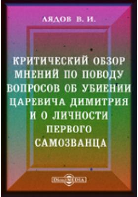 Критический обзор мнений по поводу вопросов об убиении царевича Димитрия и о личности первого самозванца