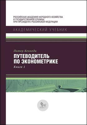 Путеводитель по эконометрике: учебник. Книга 1