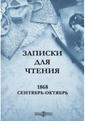 Записки для чтения: журнал. 1868. Сентябрь-октябрь