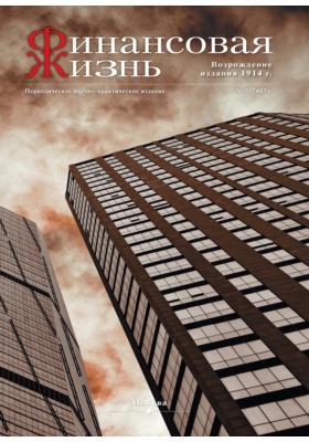 Финансовая жизнь: журнал. 2017. № 3