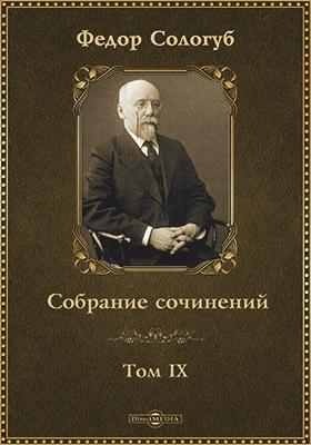 Собрание сочинений: художественная литература. Т. IX