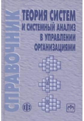 Теория систем и системный анализ в управлении организациями : Справочник: учебное пособие