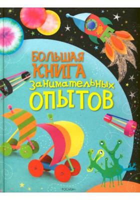 Большая книга занимательных опытов = Big Book of Science Things to Make and Do