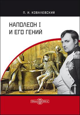 Наполеон I и его гений: научно-популярное издание