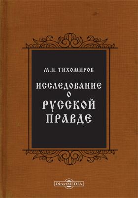 Исследование о Русской Правде : Происхождение текстов: научно-популярное издание
