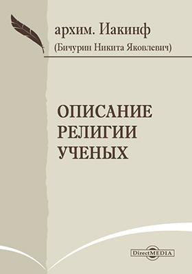 Описание религии ученых: духовно-просветительское издание