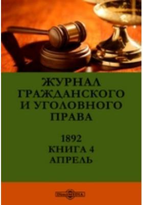 Журнал гражданского и уголовного права: журнал. 1892. Книга 4, Апрель