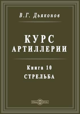 Курс артиллерии. Книга 10. Стрельба