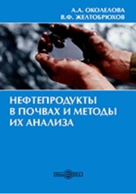 Нефтепродукты в почвах и методы их анализа: монография