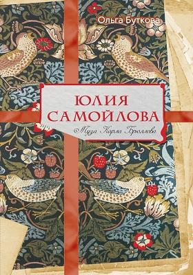 Юлия Самойлова : муза  Карла Брюллова: научно-популярное издание