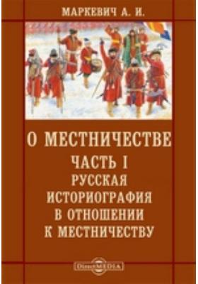 О местничестве, Ч. I. Русская историография в отношении к местничеству