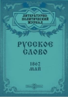 Русское слово: журнал. 1862. Май