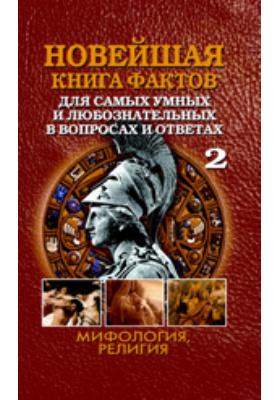 Новейшая книга фактов для самых умных и любознательных в вопросах и ответах Религия. В 3 т. Т. 2. Мифология