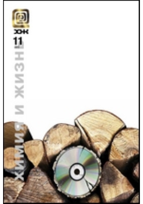 Химия и жизнь - XXI век: ежемесячный научно-популярный журнал. 2013. № 11