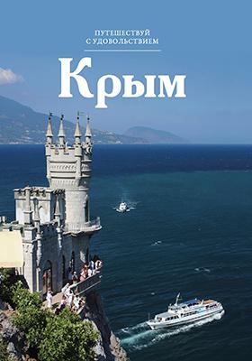 Т. 28. Крым