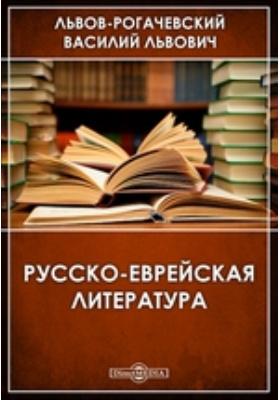 Русско-еврейская литература