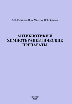 Антибиотики и химиотерапевтические препараты: учебник