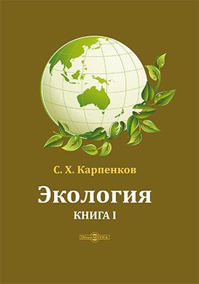 Экология: учебник для вузов : в 2 кн. Кн. 1