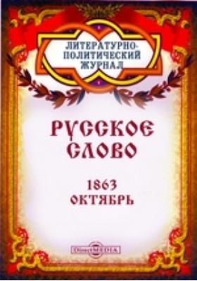 Русское слово. 1863. Октябрь