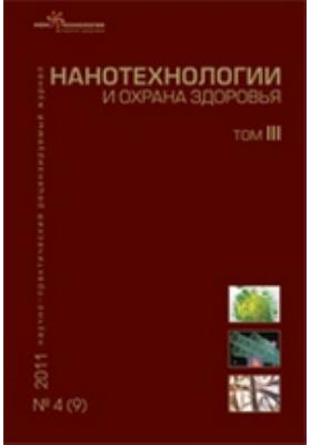 Нанотехнологии и охрана здоровья: журнал. 2011. Т. III, № 4(9)