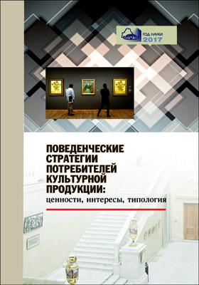 Поведенческие стратегии потребителей культурной продукции : ценности, интересы, типология: монография