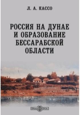 Россия на Дунае и образование Бессарабской области