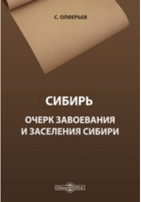 Сибирь. Очерк завоевания и заселения Сибири