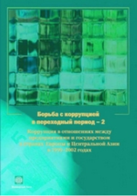 Борьба с коррупцией в переходный период — 2. Коррупция в отношениях между предприятиями и государством в странах Европы и Центральной Азии в 1999–2002 годах