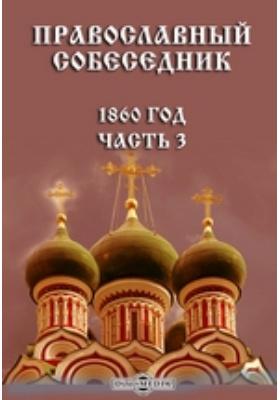Православный собеседник. 1860, Ч. 3