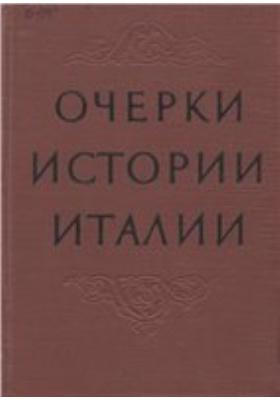 Очерки истории Италии. 476-1918 годы