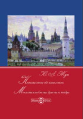 Неизвестное об известном : Московская битва: факты и мифы: научно-популярное издание