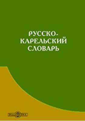 Русско-корельский словарь: словарь