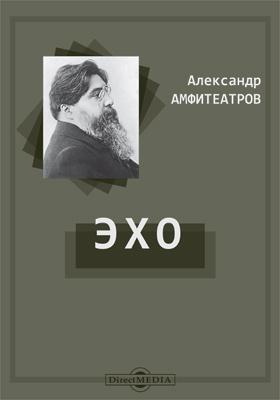 Эхо: художественная литература