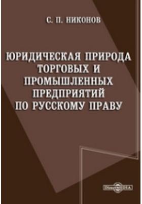 Юридическая природа торговых и промышленных предприятий по русскому праву