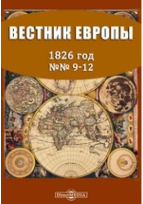 Вестник Европы: журнал. 1826. №№ 9-12, Май-июнь