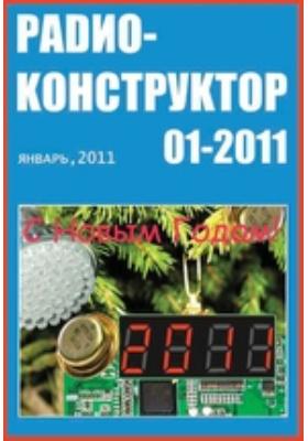 Радиоконструктор. 2011. № 1