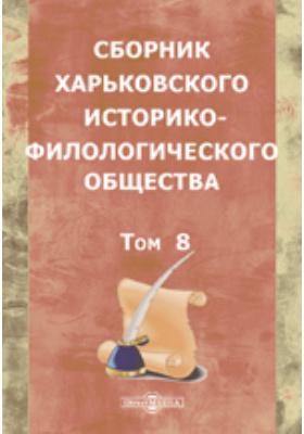 Сборник Харьковского историко-филологического общества. Т. 8