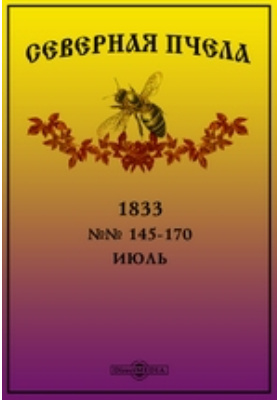Северная пчела: журнал. 1833. №№ 145-170, Июль