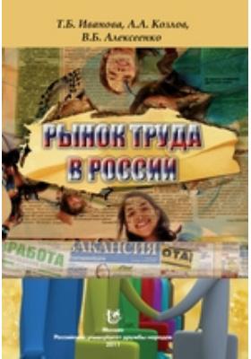 Рынок труда в России: учебное пособие
