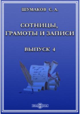 Сотницы, грамоты и записи. Вып. 4