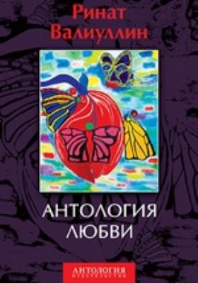 Антология любви: художественная литература