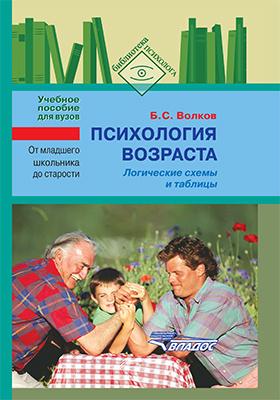 Психология возраста : от младшего школьника до старости : логические схемы и таблицы: учебное пособие