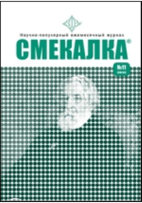 Смекалка: научно-популярный ежемесячный журнал. 2012. № 11